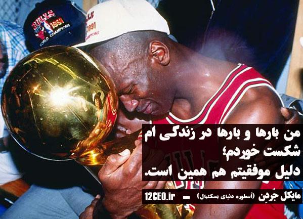 5 4درس موفقیت از اسطوره بسکتبال
