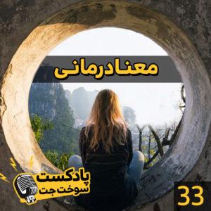 Podcast_33