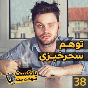 Podcast38