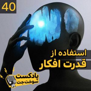 Podcast_40